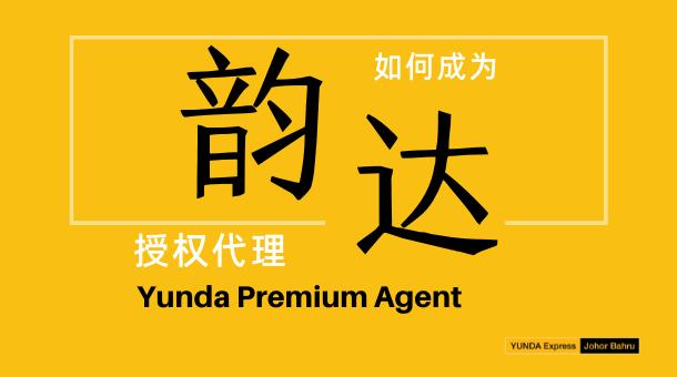如何成为YUNDA韵达授权代理?